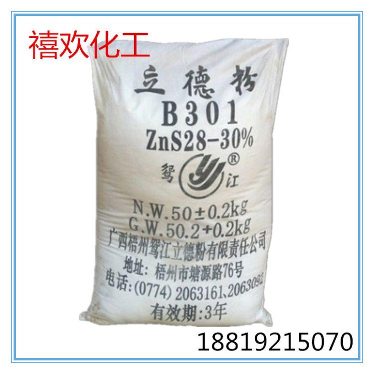 厂家直销鸳江牌立德粉 含量28%-30%