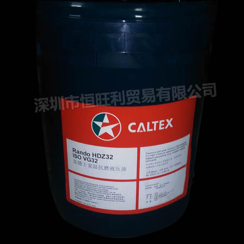 加德士特级CALTEX Taro 20 DP 40船舶发动机油 筒状活塞发动机油