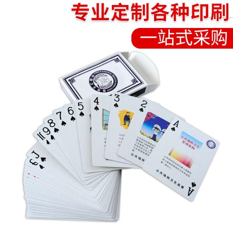 汽车房地产宣传扑克牌定制 广告扑克牌纸定制批发 定做印刷logo