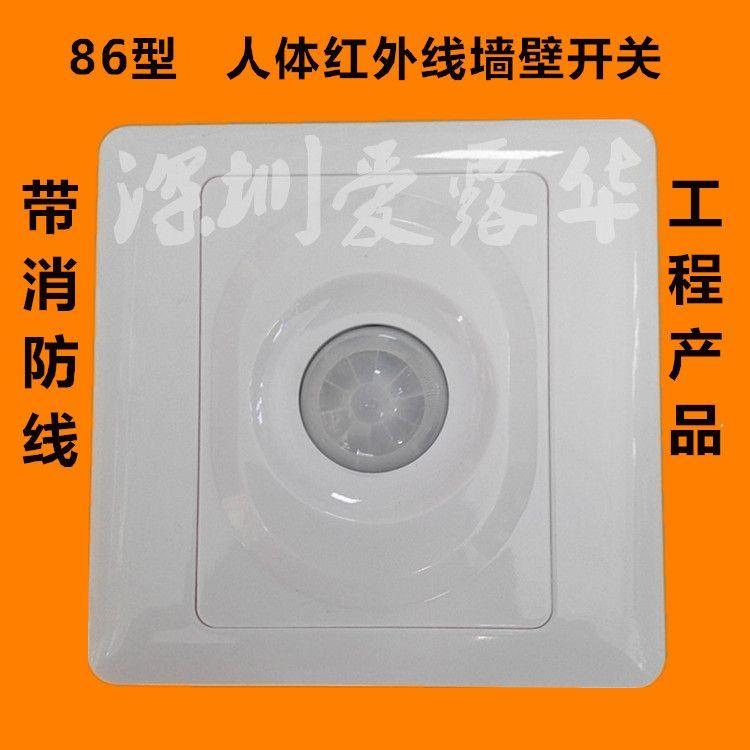 爱普华-86型LED人体红外线带消防墙壁感应开关代替声光控雷达