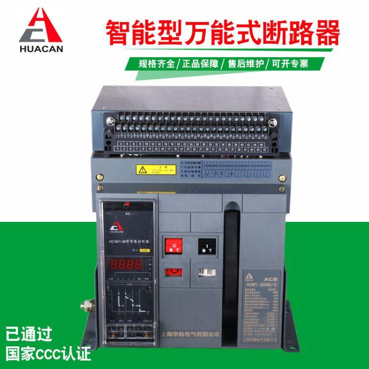 华灿供应HCW1-630A4P框架式断路器DW45智能万能式真空断路器