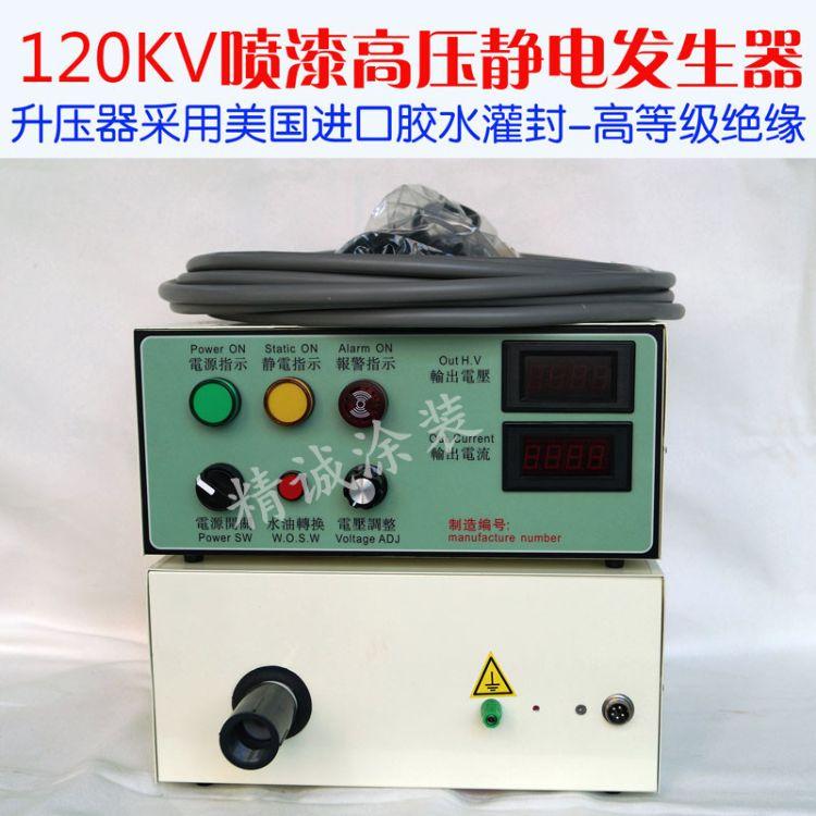 高压静电发生器水油通用静电发生器DISK静电自动喷漆发生器促销中