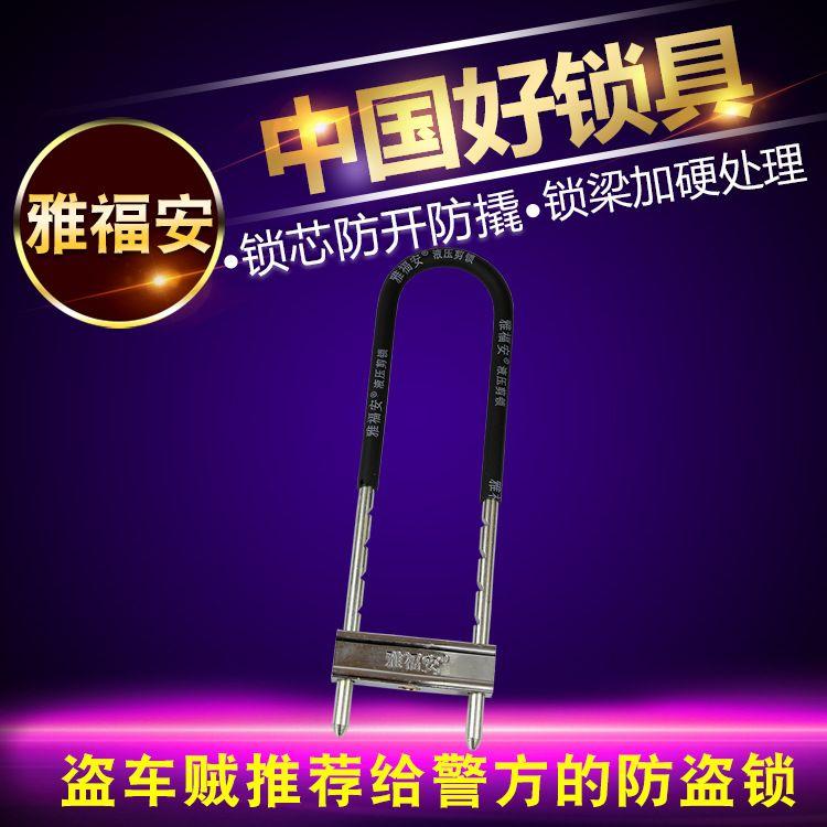 玻璃门U型锁808加长U型锁 防盗锁 摩托车/ U型锁/长叉锁推拉双门