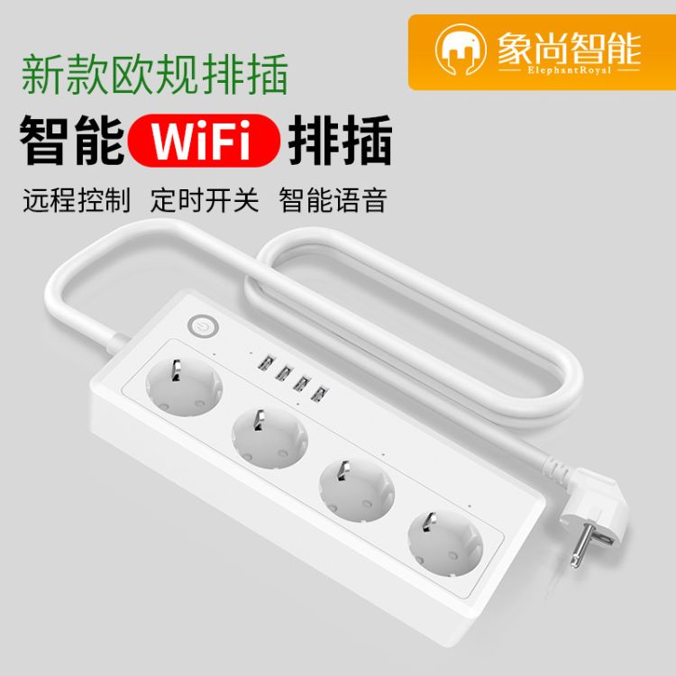 WIFI分控 智能定时 插孔可分开控制WIFI连接 远程遥控USB排插欧规