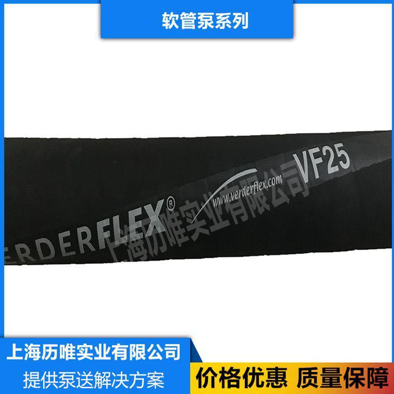 原装进口 弗尔德verder软管泵 DURA10 EPDM NR 耐磨损 耐酸碱软管