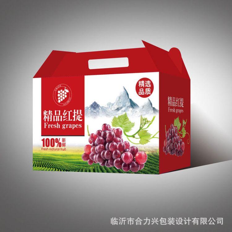 水果礼品包装盒 手提纸箱包装盒 可定制 厂家直供