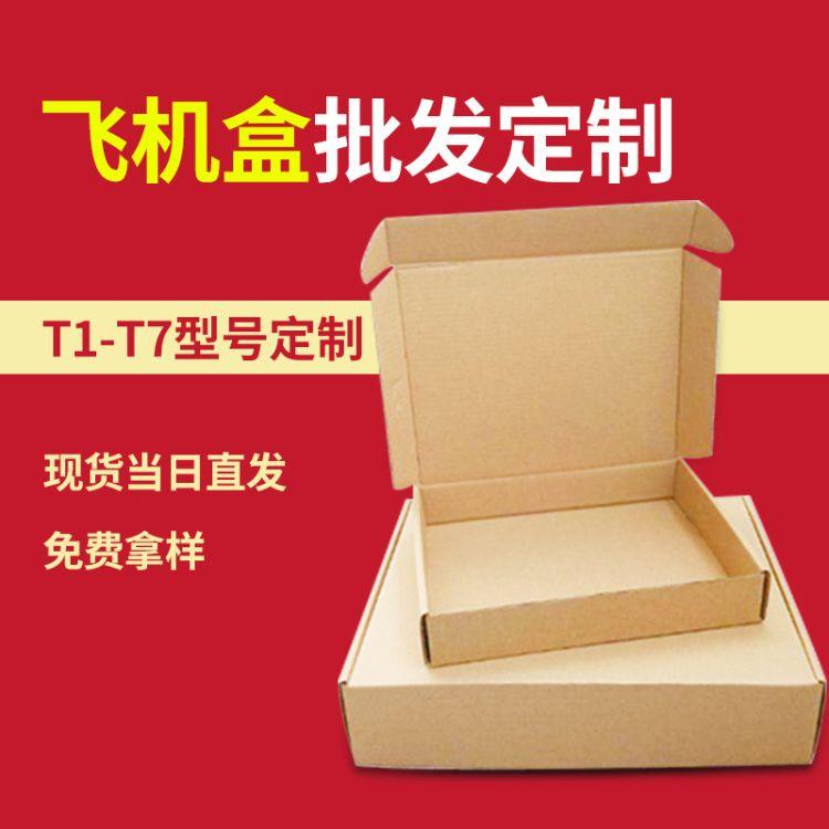 供應飛機盒印刷定制 T2-T6瓦楞紙盒子
