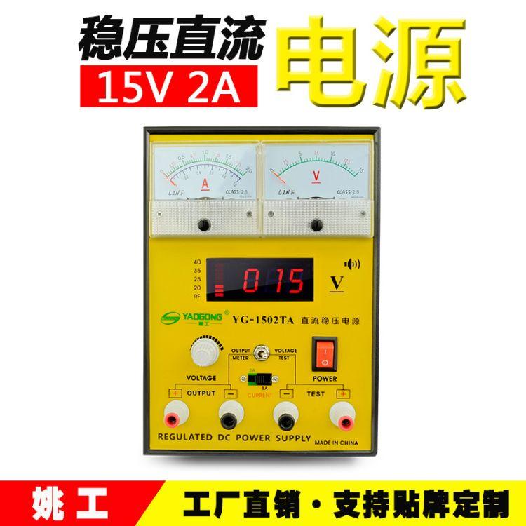 稳压直流电源15V2A 手机维修可调电流表姚工厂家直销1502TA