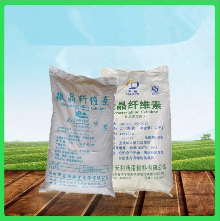 现货供应 食品级 微晶纤维素 99%含量 量大从优