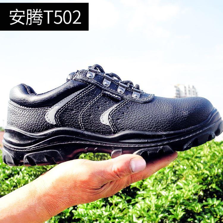 安腾T502黑色轻巧透气反光防砸劳保鞋防滑pu大底夏季功能定制