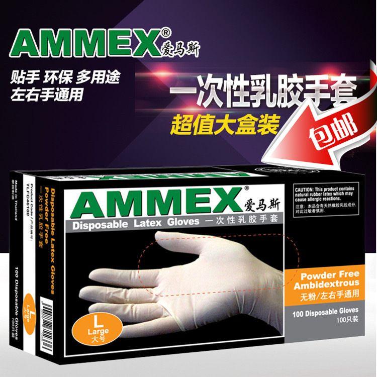 AMMEX爱马斯一次性乳胶手套家务清洁检查橡胶手套劳保无粉加厚型