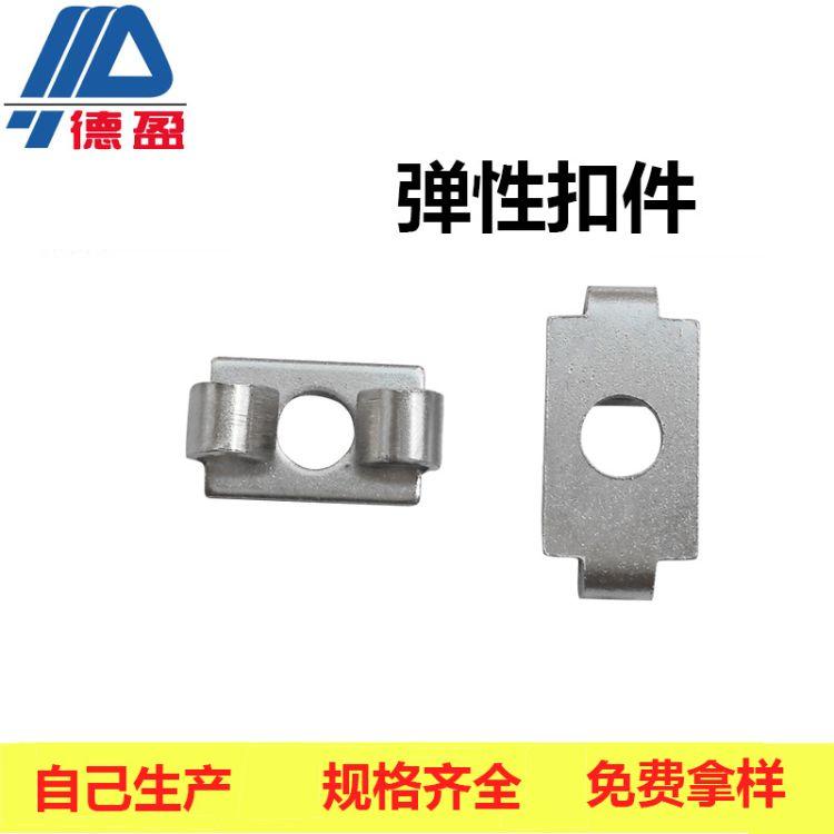 弹性扣件 工业铝型材配件弹性扣件 3030国标4040 欧标配件4040国标附件