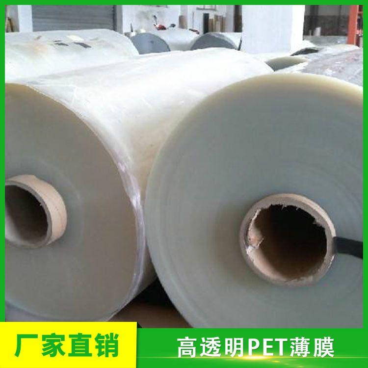 现货供应pet薄膜  pet膜 pet卷材 pet聚酯薄膜 质量保证
