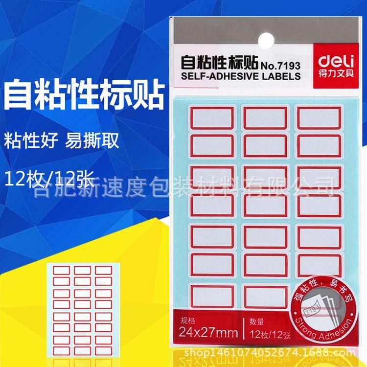 得力7193小号自粘性标签贴 分类标签价格标贴 办公用品不干胶标贴