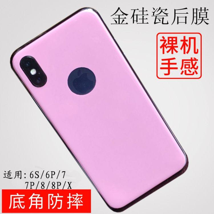 苹果手机后壳批发IPhoneX保护膜 彩色手机壳防摔硅胶防滑7P保护套