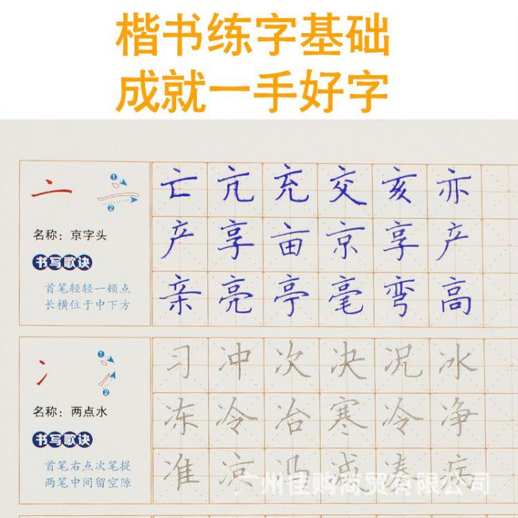 成人练字帖楷书速成反复使用凹槽男女生小清新清秀学生硬笔写字帖