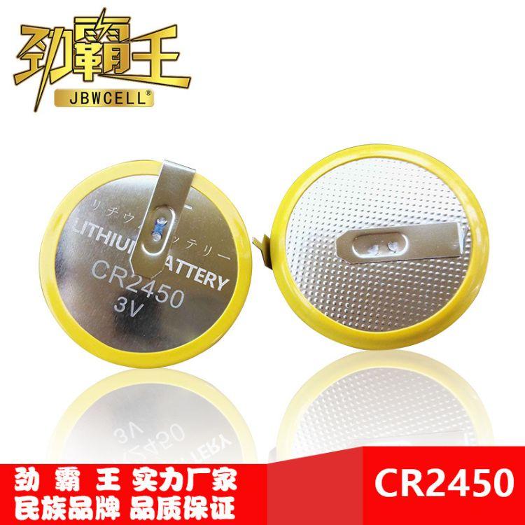 CR2450劲霸王研发高容量耐低温耐高温-40℃-85℃ CR2450纽扣电池