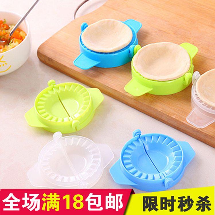 居家神奇厨房包饺子器手动饺子夹神器食品级厨房工具模具满18包邮