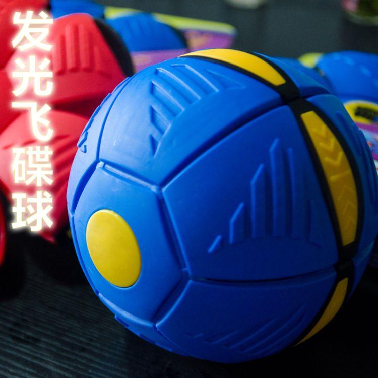魔幻飞碟球UFO飞盘变形球韩国流行儿童户外玩具飞镖飞行器