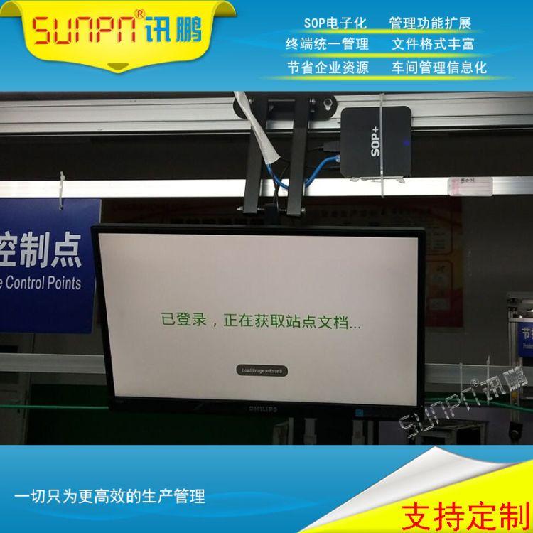 讯鹏牛工厂电子工艺卡作业指导书液晶显示器生产看板MES系统软件