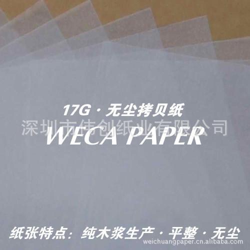 WECA 專業玻璃紙 無塵拷貝紙 玻璃專用紙
