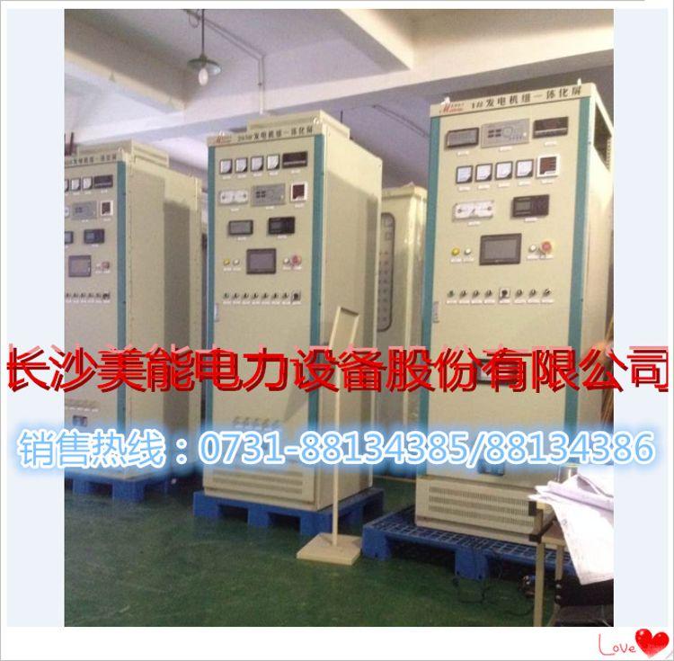 长沙美能电力 500kw小型水电站微机综合自动控制屏/低压机组一体自动化控制屏