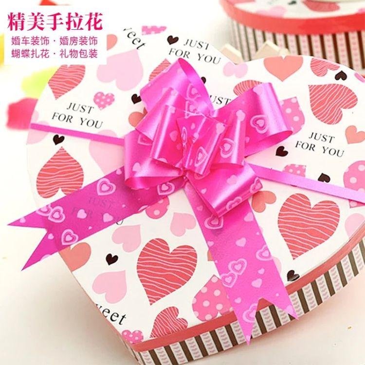 婚庆结婚用品蝴蝶结手拉花包装礼品袋生日节庆拉花装饰彩带抽花