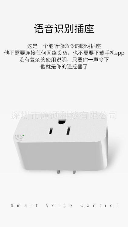 跨境新奇特产品本地语音插座离线本地语音插座即插即用声控开关