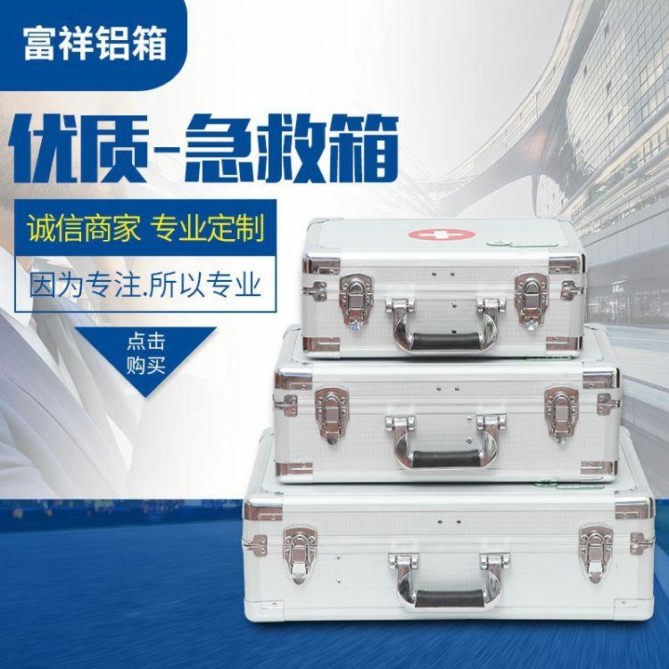 厂家直销铝合金药箱急救箱医用出诊箱家庭专用急救药箱应急药用箱