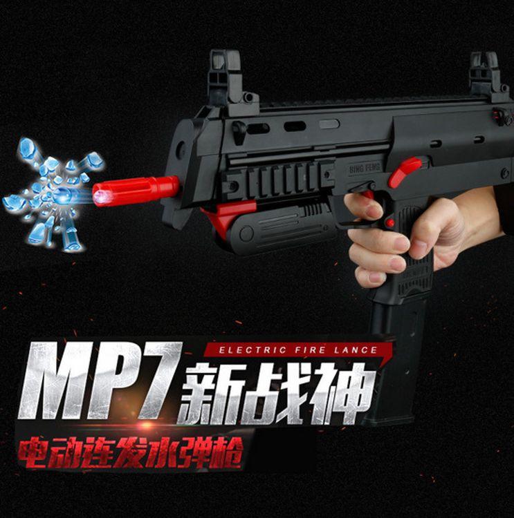 兵锋MP7下供弹水弹枪连发电动水晶弹玩具枪户外拓展玩具枪MP7