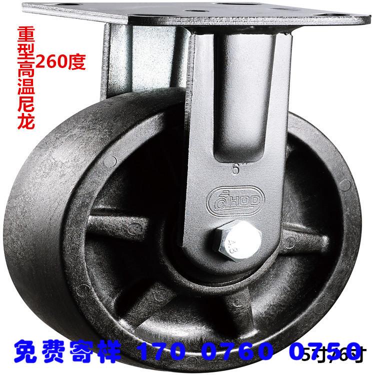 深圳厂家高温脚轮5寸6寸定向轮尼龙轮子烤箱烤炉工业设备万向轮