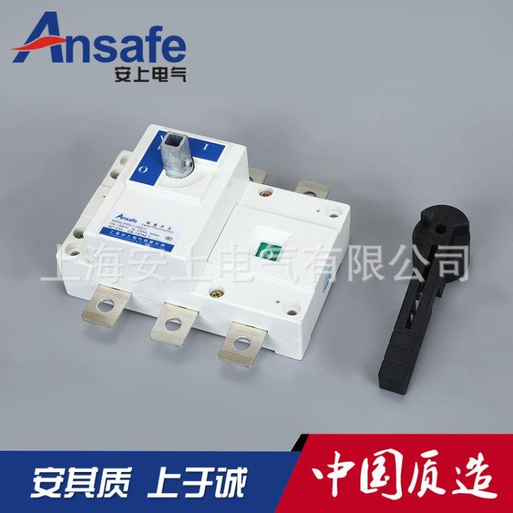 上海安上 供应HGL负荷隔离开关价格 报价厂家 ASGL-250A刀开关GL刀闸经久耐