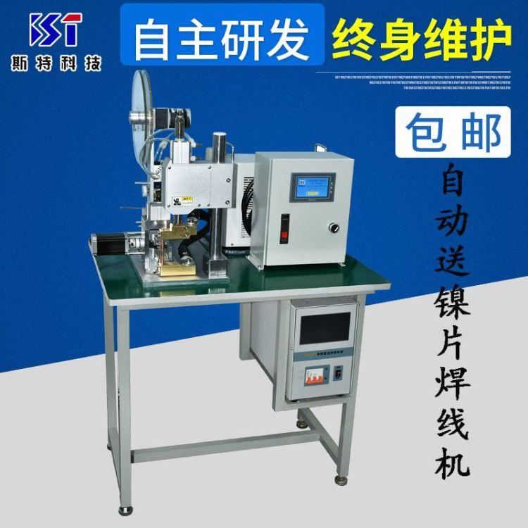 供应自动送料焊线机 精密镍片点焊机