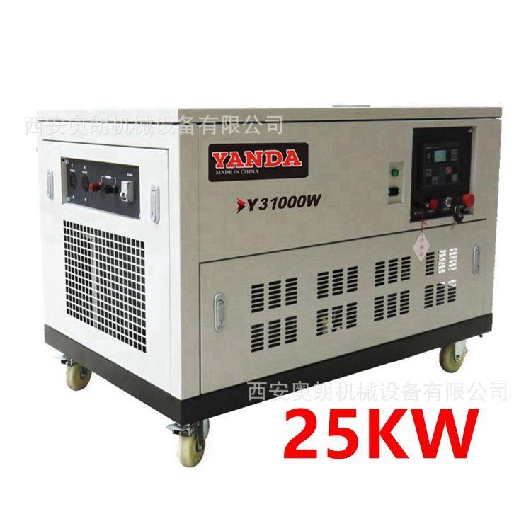 YANDA 220V 380V 静音 25KW汽油发电机组/25千瓦静音汽油发电机组