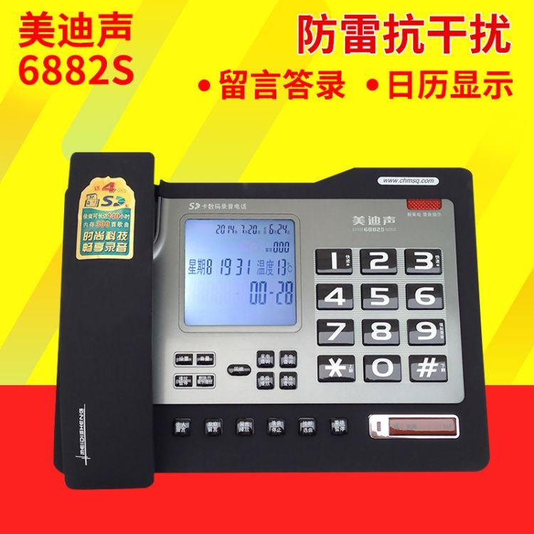 美迪声6882S录音电话机 通话自动录音答录 配4G大存储座机电话