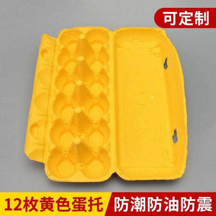 12枚黄色蛋托纸浆包装盒 防震防碎快递纸浆蛋托可定制