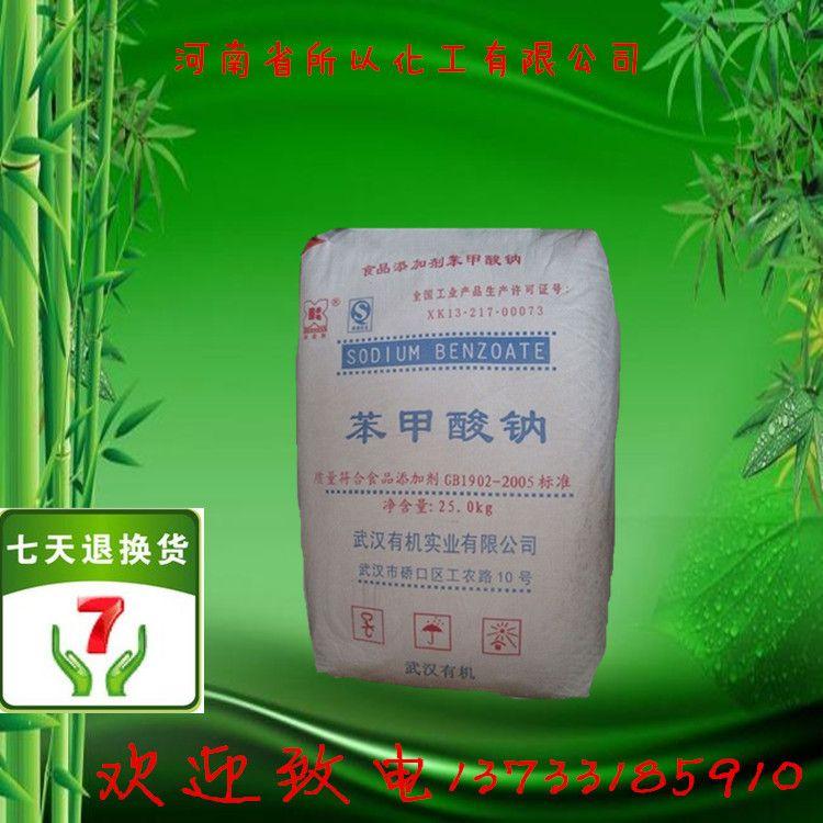 供应食品添加剂苯甲酸钠 食品防腐保鲜剂 25kg原装起订