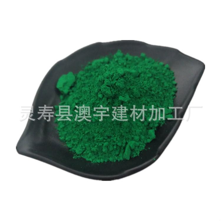 耐高温氧化铁绿 建筑用无机颜料 多用途墙面 路面着色剂氧化铁绿