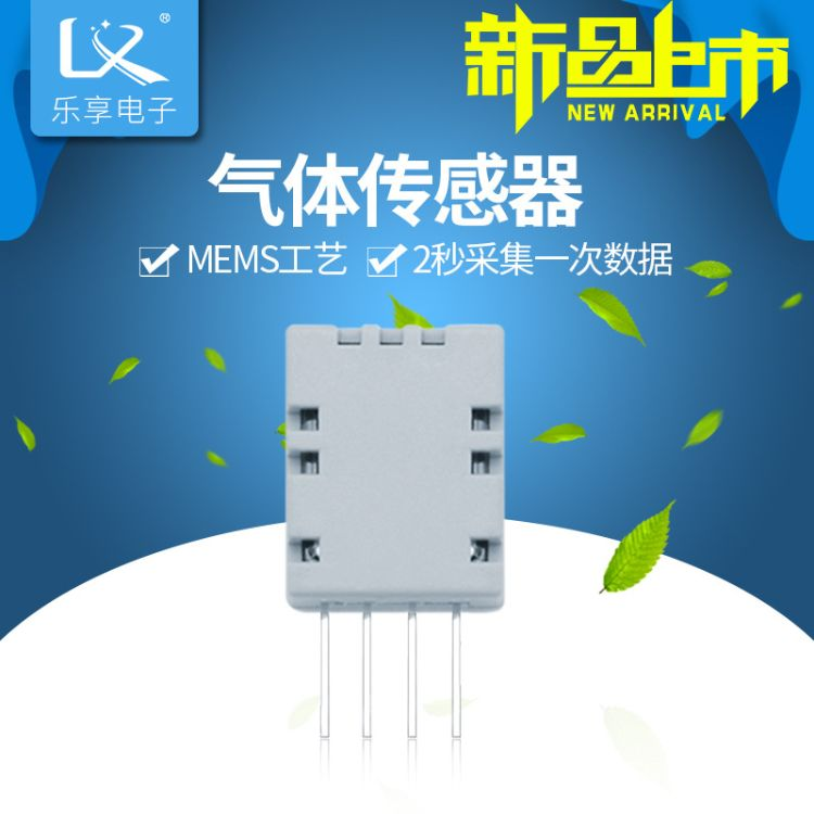 新品上市VOC气体传感器模块AGS01DB空气质量传感器MEMS工艺