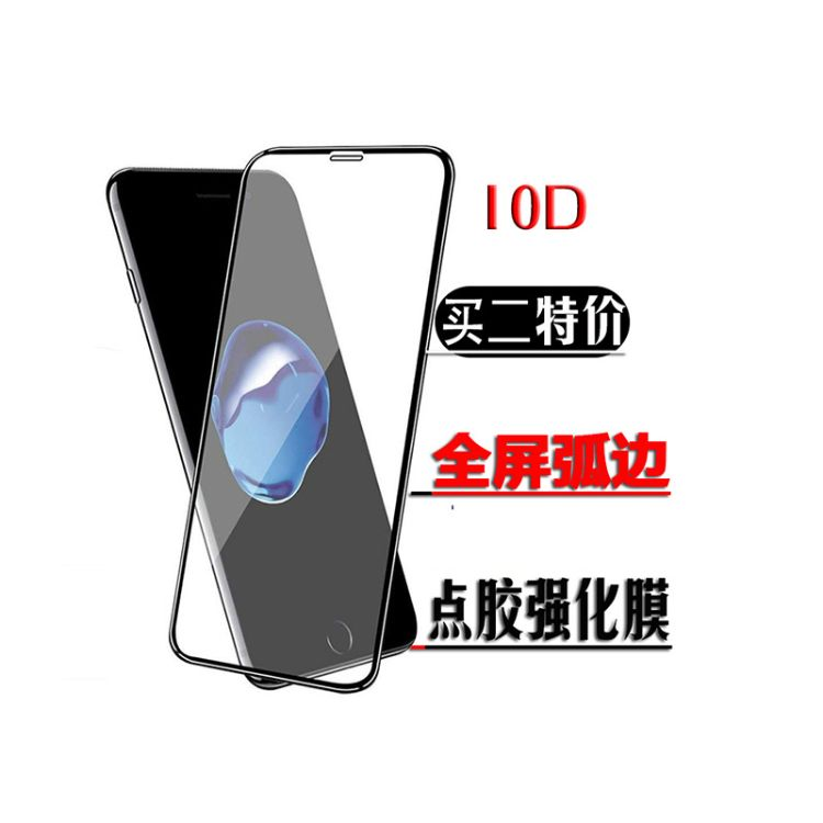 适用苹果678plus/手机贴膜全屏膜5D点胶弧边iPhoneXsMAX钢化膜10D