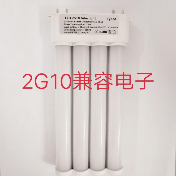 供应2g10横插灯led灯 可兼容电子  18cm 23cm满足直接替换 TypeA
