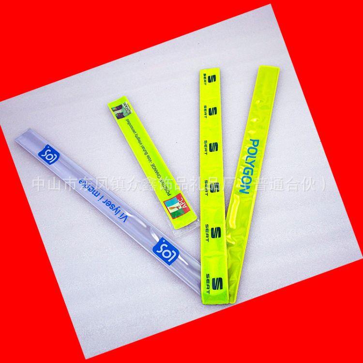 公司活动小礼品 可印字logo反光手腕带 pvc晶格啪啪圈
