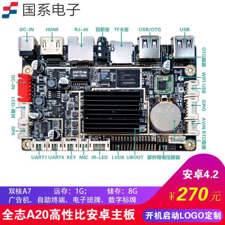 全志A20双核安卓性价比主板 网络广告机数字标牌电子班牌数码相框