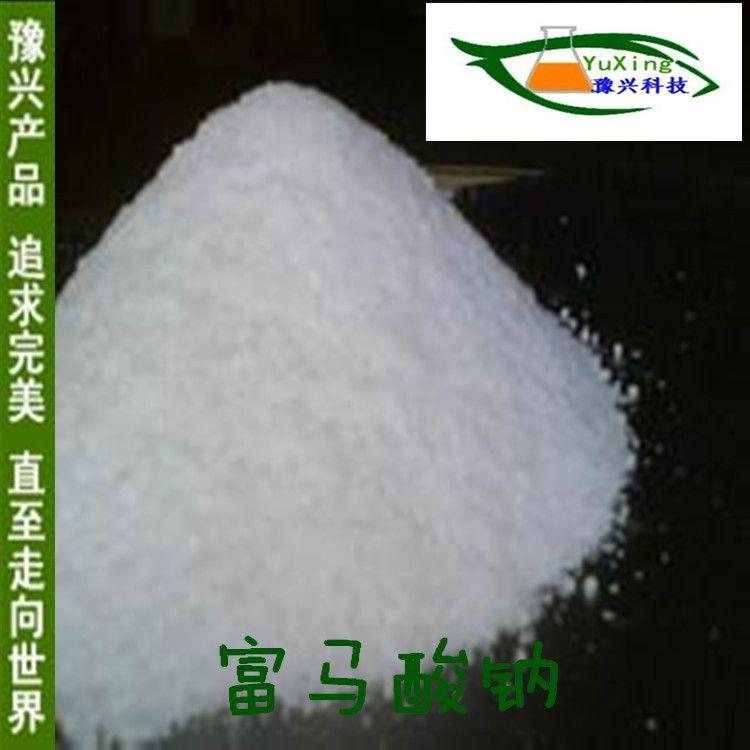 厂家直销 批发优质食品级 高纯度富马酸钠 量大从优 正品保证