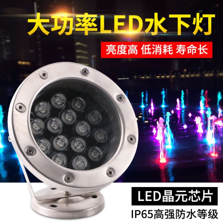 LED水底喷泉灯低压12V鱼池喷泉灯水底七彩投射灯不锈钢防水七彩变色灯厂家