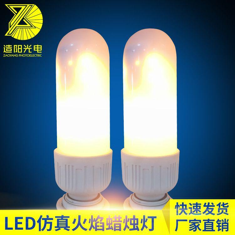 LED火焰灯火把球泡灯仿真蜡烛灯圣诞装饰灯泡氛围灯E27灯