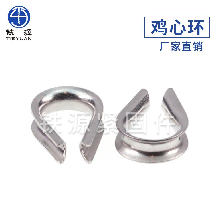 厂家直销 鸡心环 钢丝绳套环 心形套环 三角环不锈钢