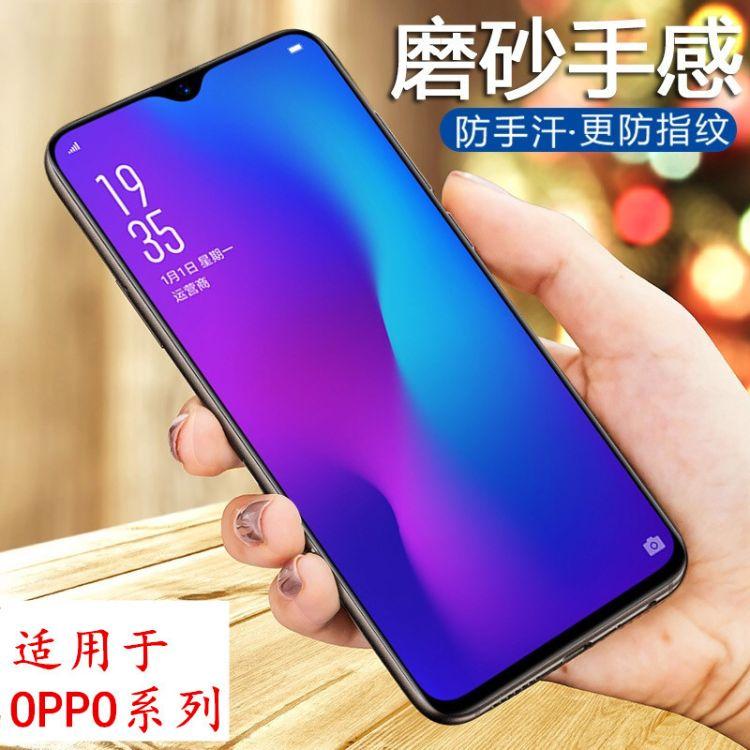oppor17钢化膜磨砂紫光玻璃膜防指纹R17手机膜R11S玻璃保护膜R15