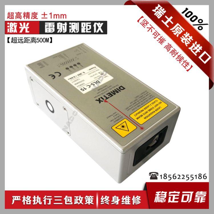 瑞士Dimetix长距离高精度激光测距仪镭射光传感器拿度NADO德国法