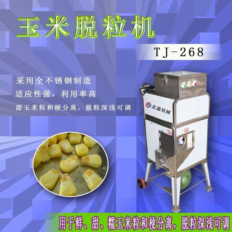 商用玉米脱粒机_自动上料脱粒机-正盈机械